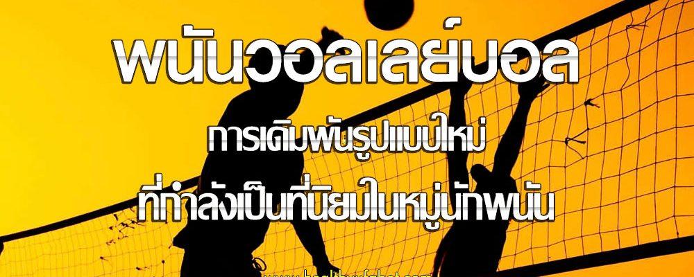 พนันวอลเลย์บอล